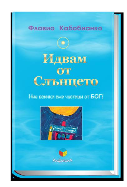 Idwam_ot_Slunceto_book.png